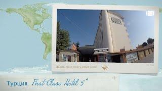 Отзыв об отеле First Class Hotel 5* Турция (Аланья).