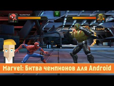 Обзор Marvel: Битва чемпионов для Android от Game Plan