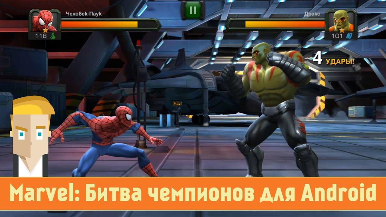 marvel битва чемпионов для андроид