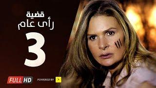 Download Video مسلسل قضية رأي عام HD - الحلقة ( 3 ) الثالثة / بطولة يسرا - Kadyet Ra2i 3am Series Ep03 MP3 3GP MP4