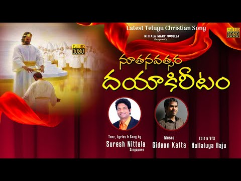 Nuthana vatsara Telugu christian New year Song- Suresh(Singapore) Official HD 1080p