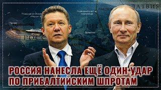 Россия нанесла ещё один удар по прибалтийским шпротам