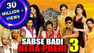 Sabse Badi Hera Pheri 3 (Pandavulu Pandavulu Tummeda) Hindi Dubbed Full Movie | Vishnu Manchu