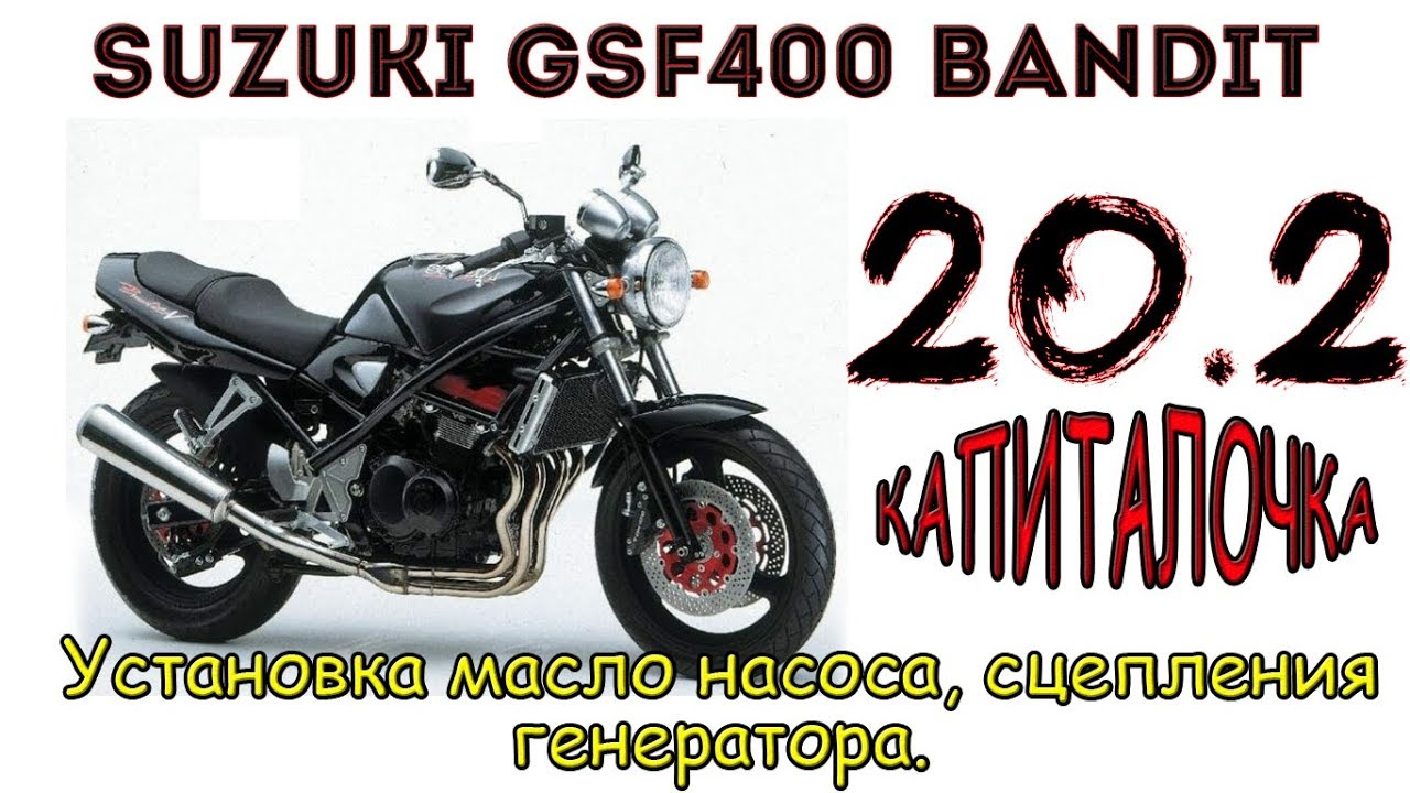 Suzuki GSF400 Bandit. Капитальный ремонт двигателя. Сборка сцепления, генератора.