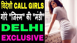 "विदेशी CALL GIRLS:- DELHI में गोरे ""जिस्म"" की ""मंडी"" l Like, Share, Comments & Subscribe The Channel"