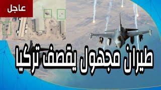 طيران مجهول ينفذ غارات على أهداف عسكرية تركية فى قاعدة الوطية الجوية
