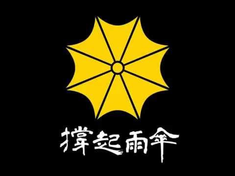 撐起雨傘 song of umbrella revolution lyric