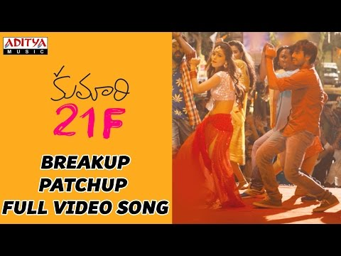Breakup Patchup Full Video Song || Kumari 21F || Devi Sri Prasad, Raj Tarun, Hebah Patel