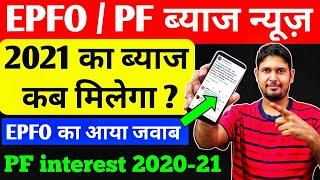 PF Interest 2021 Kab Aayega   PF latest news 2021 in hindi   EPF Interest rate 2020-21   EPFO , PF