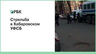 В Хабаровске напали на приемную ФСБ