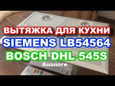 Вытяжка для кухни SIEMENS LB54564 / BOSCH DHL 545S обзор