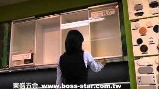 東盛五金 Multimo glass www.boss-star.com.tw
