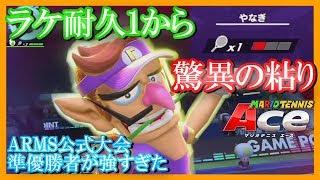 【マリオテニスエース】ARMS公式大会準優勝者が操るワルイージが強すぎる!
