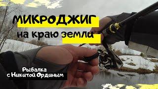 Чёткая рыбалка с микроджигом на берегах Архангельска Рыбалка с Никитой Ординым