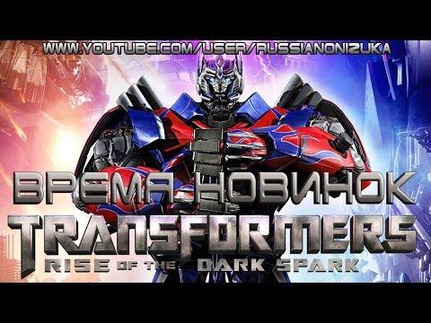 ТРАНСФОРМЕРЫ - Transformers Rise Of The Dark Spark (обзор - прохождение)