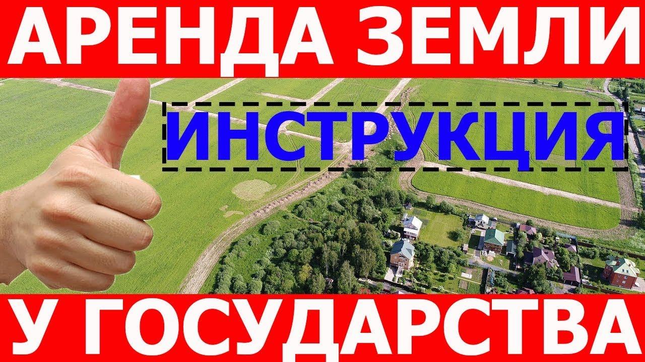 Аренда продажа земли москва