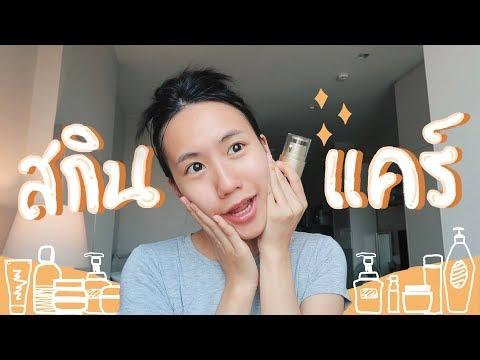 อยู่กทม.ใช้ครีมอะไรบ้าง? Skincare Review (BKK)   MayyR