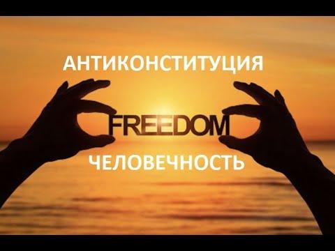 Естественные права человека - права суверенного гражданина.