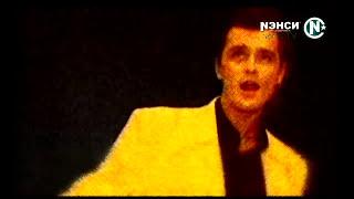 NENSI - Ромео  (КЛИП menthol ★ style music)