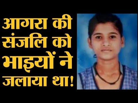 Agra में Sanjali Murder का UP Police ने किया खुलासा  The Lallantop