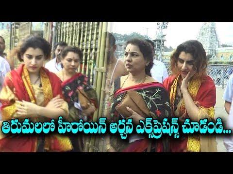 Actress Archana Visits Tirumala Temple With Family | Celebrities At Tirumala | 70MM Telugu Movie
