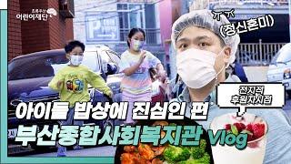 [전지적 후원자 시점] 부산종합사회복지관 편 Vlog