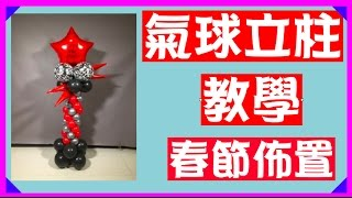 【氣球教学】氣球新年立柱、春節、balloon tutorial、balloon sculpture (氣球達人 / 婚禮折氣球 / 生日派對 / 尾牙 / 氣球表演)