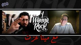 I Wanna Rock Podcast // بودكاست #39 مع مينا عزت وإزاى تعدى بالمزيكا بتاعتك من عنق الزجاجة