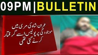News Bulletin | 09:00 PM | 24 March 2019 | Neo News