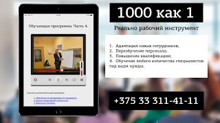 Презентация 1000 как 1