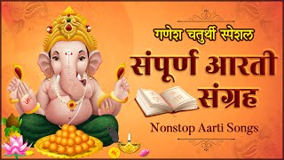 संपूर्ण आरती संग्रह   Ganesh Chaturthi Special Popular Aarti Collection   New Aarti Sangrah