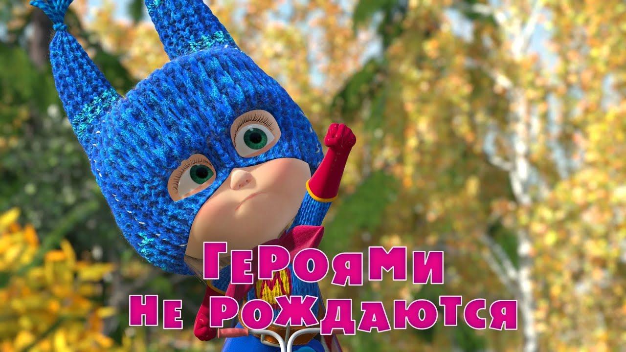 Маша и Медведь - Героями не рождаются (Серия 43)