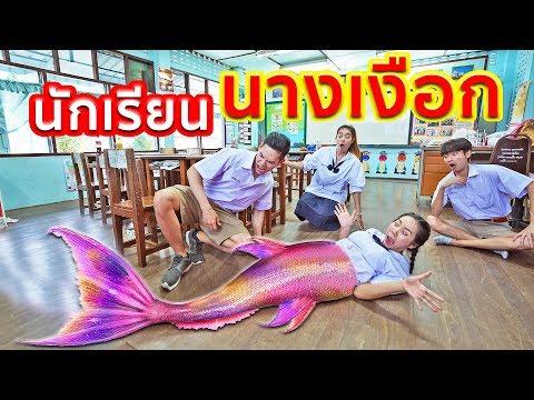 นักเรียนนางเงือก!!! โกหกเพื่อนว่าเป็นมนุษย์ | พี่เฟิร์น 108Life Mermaid Student