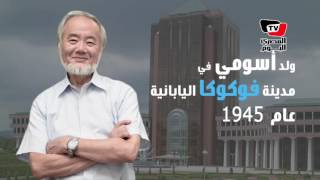 إنفوجراف| الياباني «أسومي» يفوز بـ«نوبل» للطب عام ٢٠١٦.. تعرف على سبب فوزه