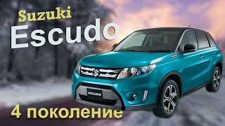 Suzuki Escudo в 4 поколении.  Остался легендой?  Обзор.