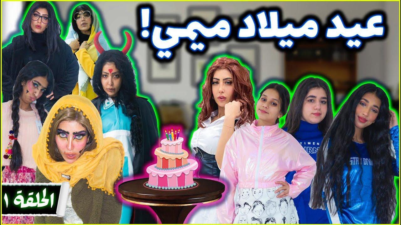 عيد ميلاد ميمي الحلقه الاولي Youtube