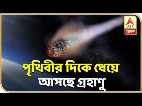 Skyscraper-Sized Asteroid to Nearly GRAZE Earth on Wednesday | Breaking News | ABP Ananda