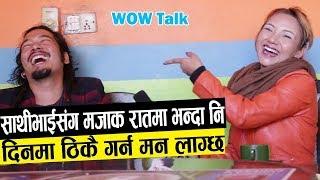 छिर्न,छिराउन दुवै आउंछ-दिनमा ठिकै गर्न मन लाग्छ| DV Bamjan | Wow Talk | Wow Nepal