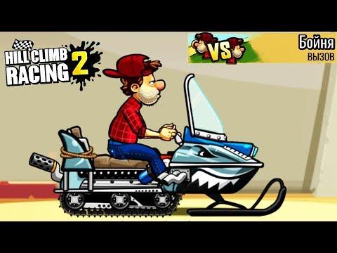 Новые ВЫЗОВЫ и баг МАШИНКИ - Hill Climb Racing 2 KIDS Gameplay развлекательное летсплей для детей