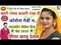 Singer Kalu Devta Meena Geet 2020 Mp3juice(.mp3 .mp4) Mp3 - Mp4 Download
