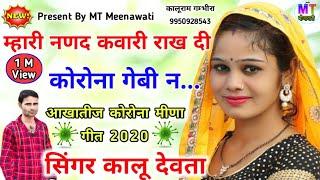 Download lagu आखातीज कोरोना मीणा गीत    म्हारी नणद कवारी राख दी कोरोना गेबी न    Singer Kalu Devta Meena Geet 2020