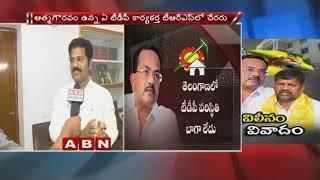 Revanth Reddy Responds On Motkupalli Narasimhulu Comments To Merge TTDP In TRS | ABN Telugu