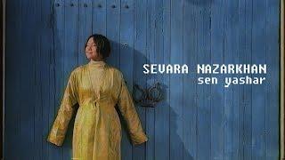 Севара Назархан - Сен Яшар