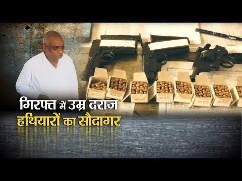 यहां है बंदूक बेचने वाला...! || Big news from Bihar's Nalanda district || NEWS INDIA