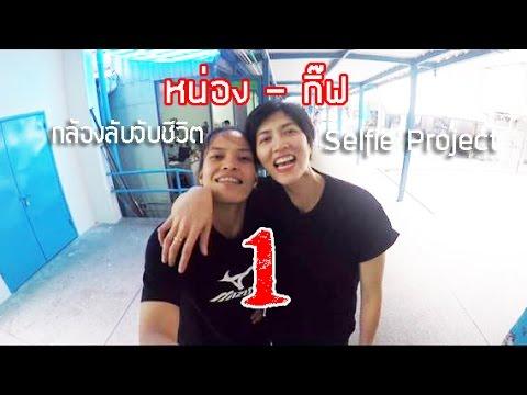 หน่อง กิ๊ฟ selfie project (1)