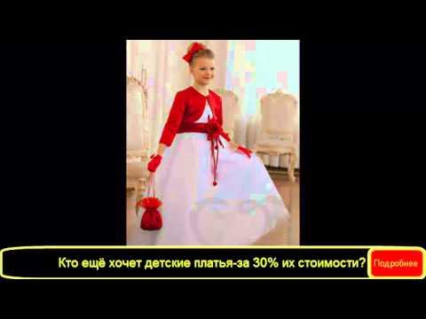 детские платья нарядные 10 лет смотреть онлайн
