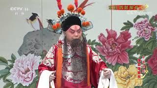 《中国京剧像音像集萃》 20191214 京剧《四郎探母》 1/2| CCTV戏曲