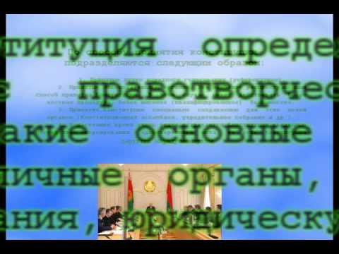видео: Конституция РБ
