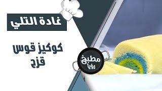 كوكيز قوس قزح - غادة التلي