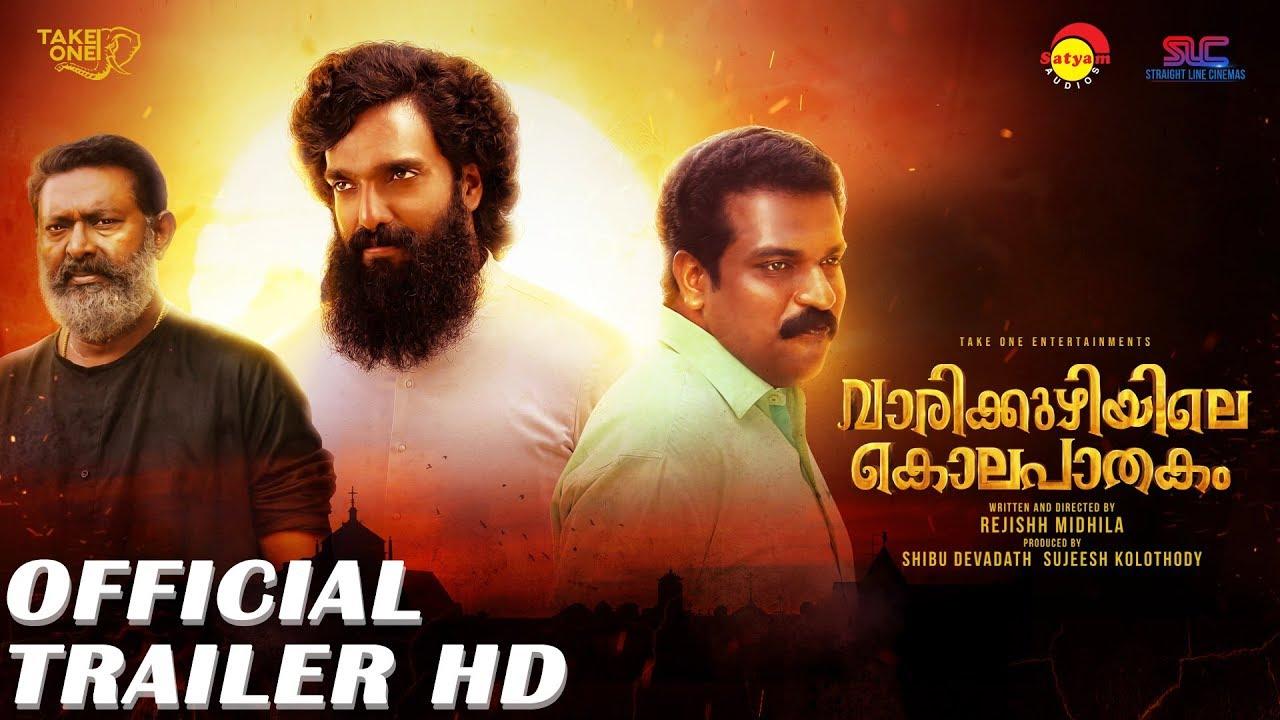 Vaarikkuzhiyile Kolapaathakam Official Trailer HD  Rejishh Midhila ...